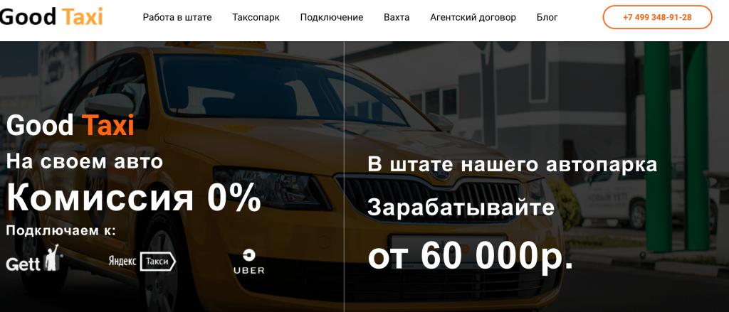 Как стать профессиональным таксистом. Практические советы.