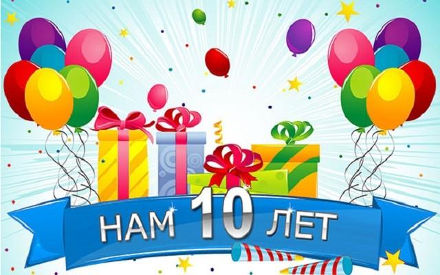 10 ЛЕТ GOGETLINKS! Конкурс, призы, поздравления