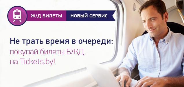 Билеты на поезда Белорусской Железной Дороги