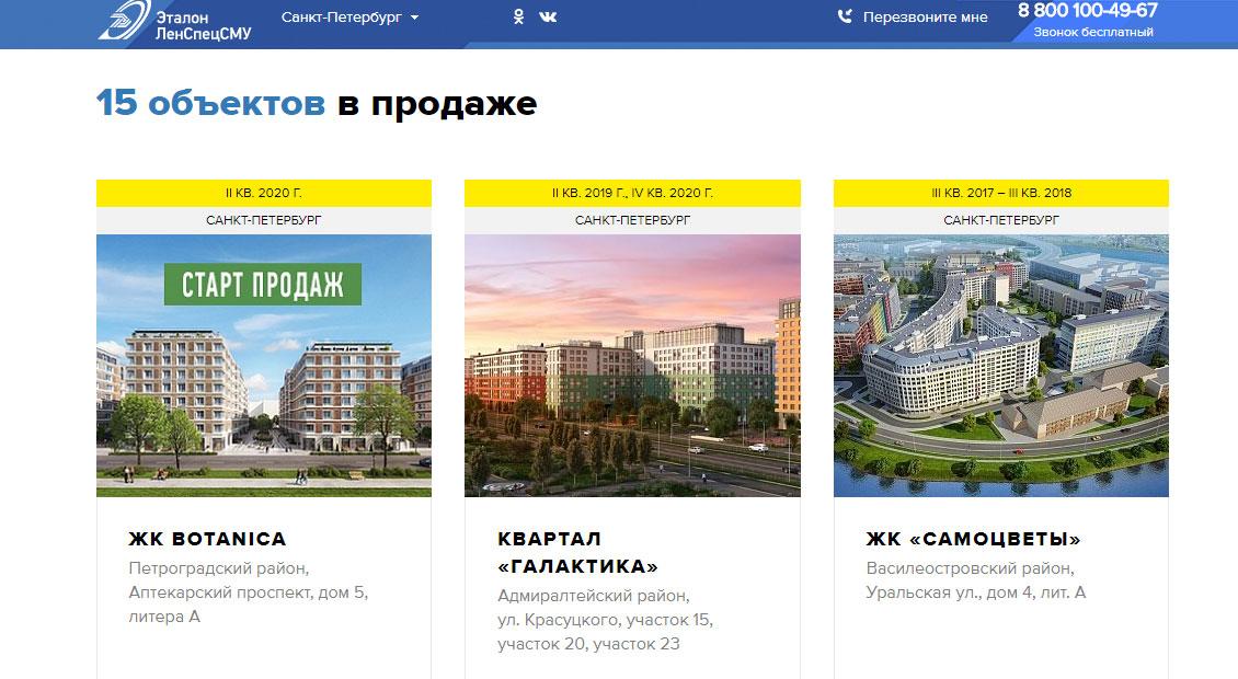 Строительная компания АО « Эталон ЛенСпецСМУ»