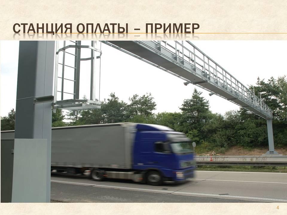 Система сбора за проезд по дорогам Белоруссии