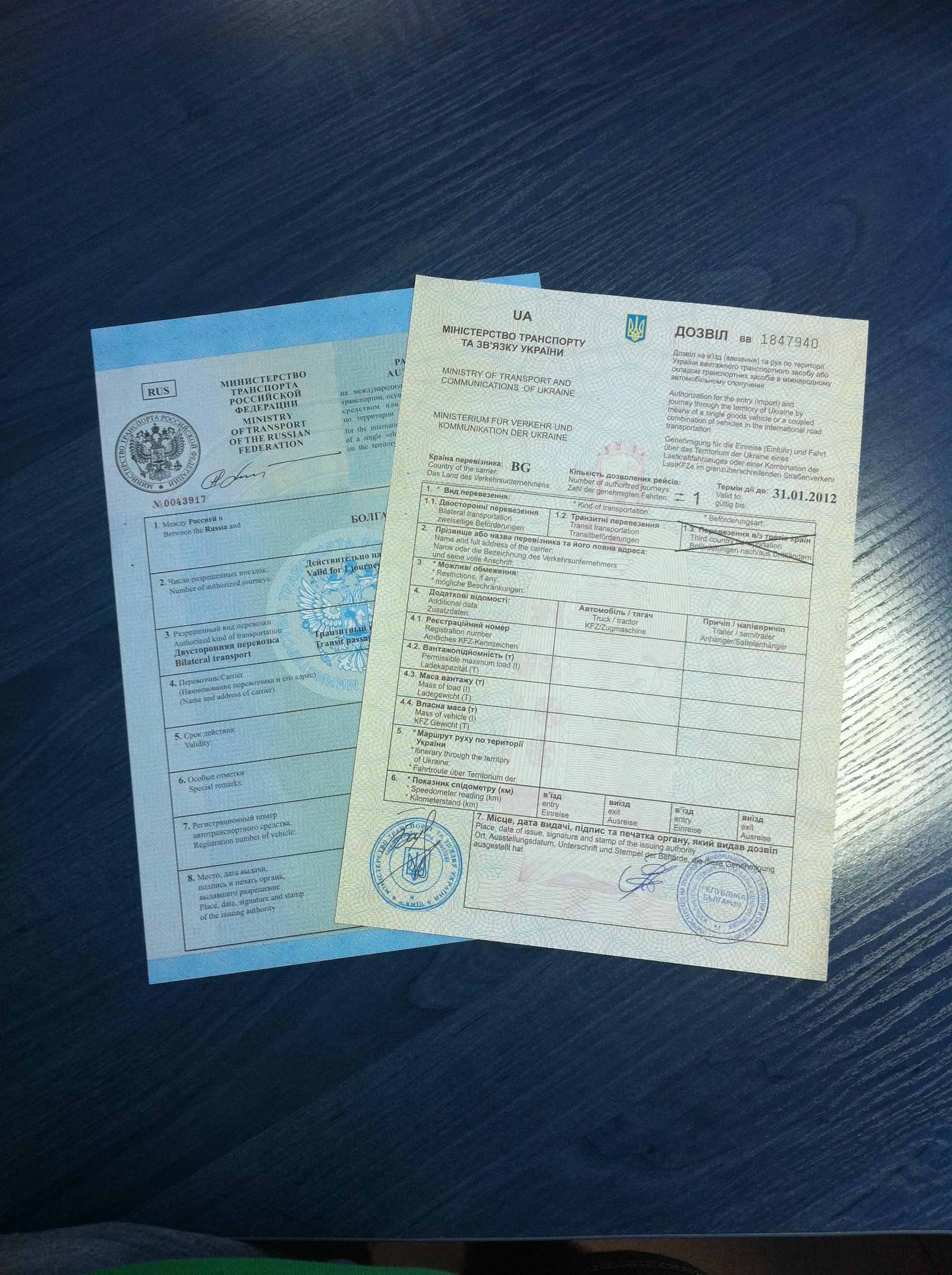 Разрешения на перевозку товара в Россию на 2011 год закончились