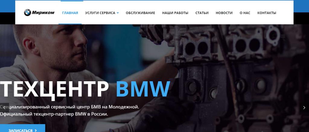 Сервис БМВ в Москве