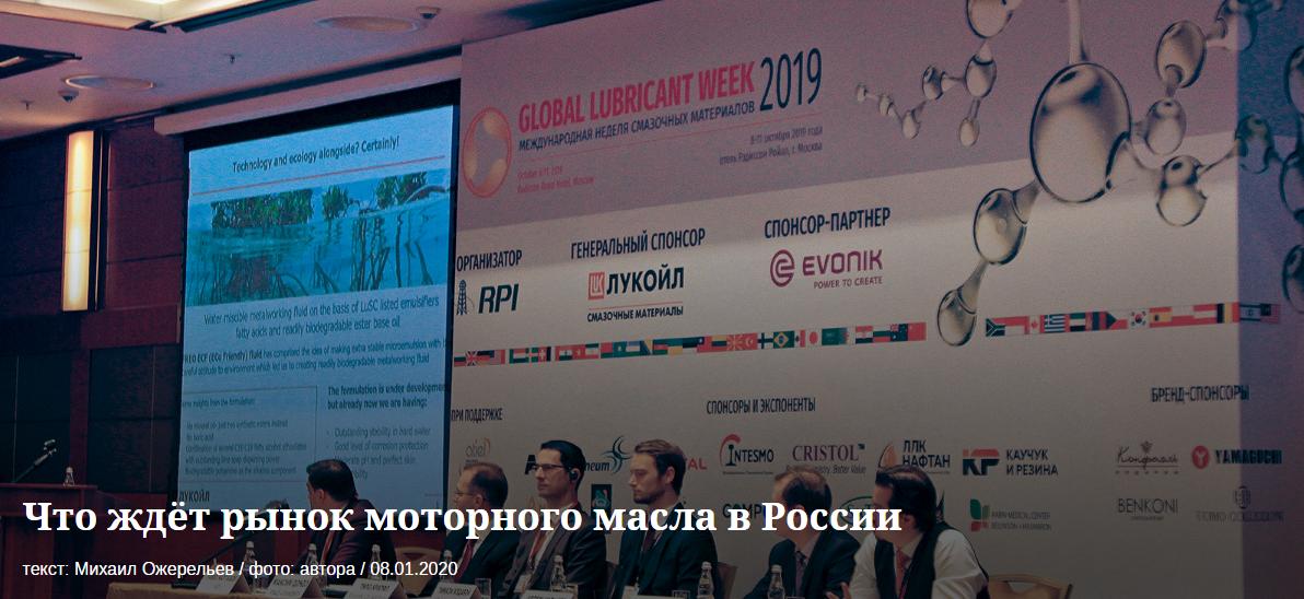 Рынок моторного масла в России