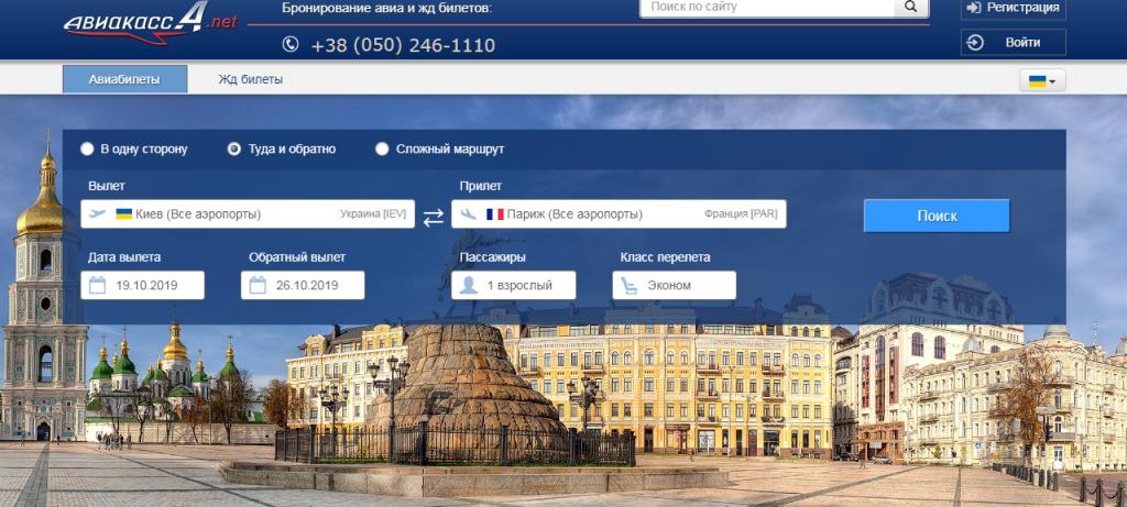 Бронирование и покупка авиабилетов онлайн