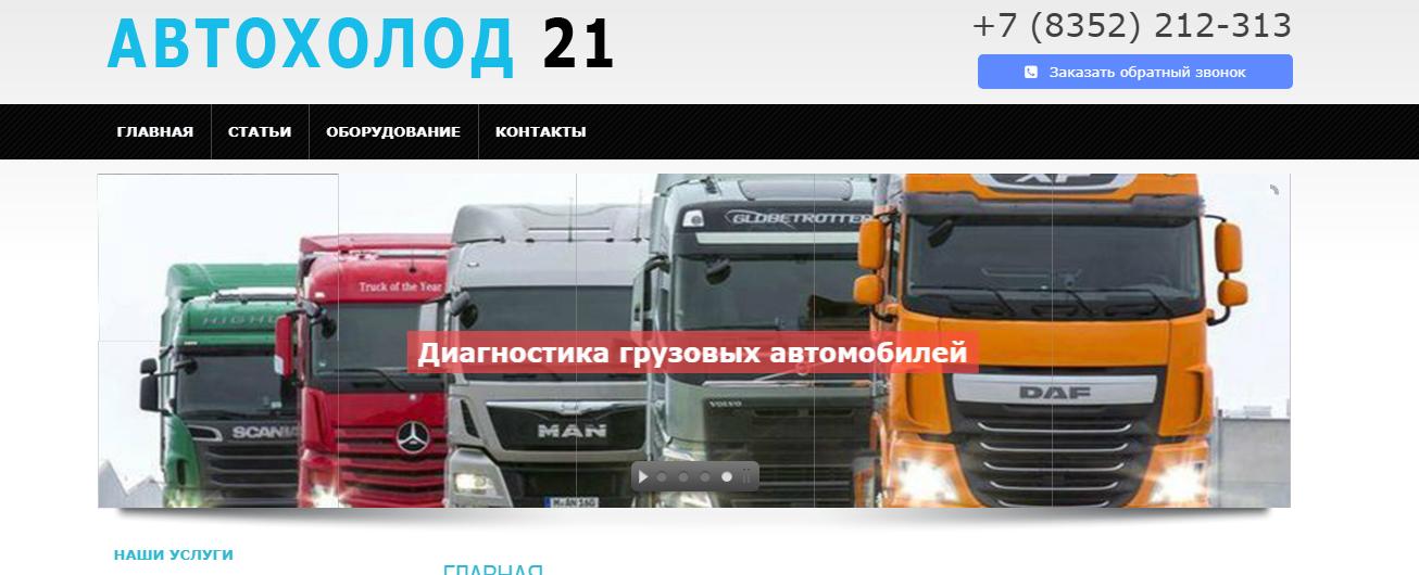 Автосервис в Чебоксарах от компании Автохолод 21