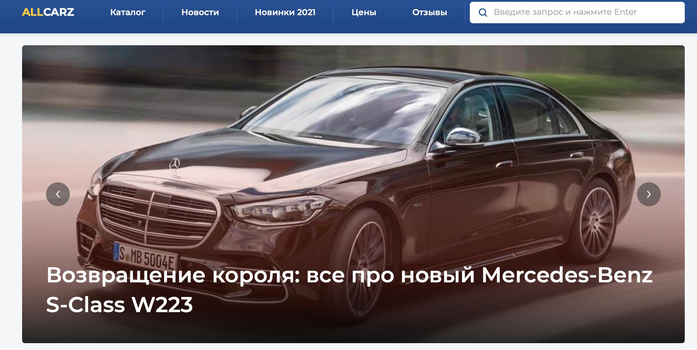 Новинки российского автомобильного рынка 2021