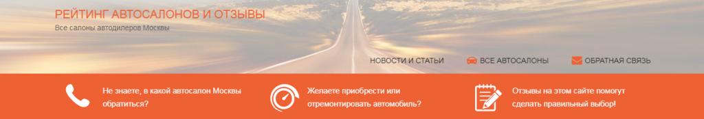Рейтинг автосалонов Москвы на сайте rating-salon.ru