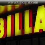 Складская логистика от Billa