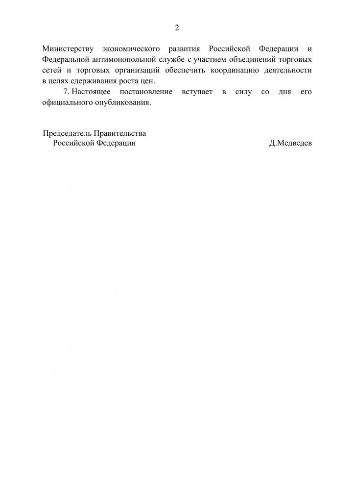 Россия наложила полное эмбарго