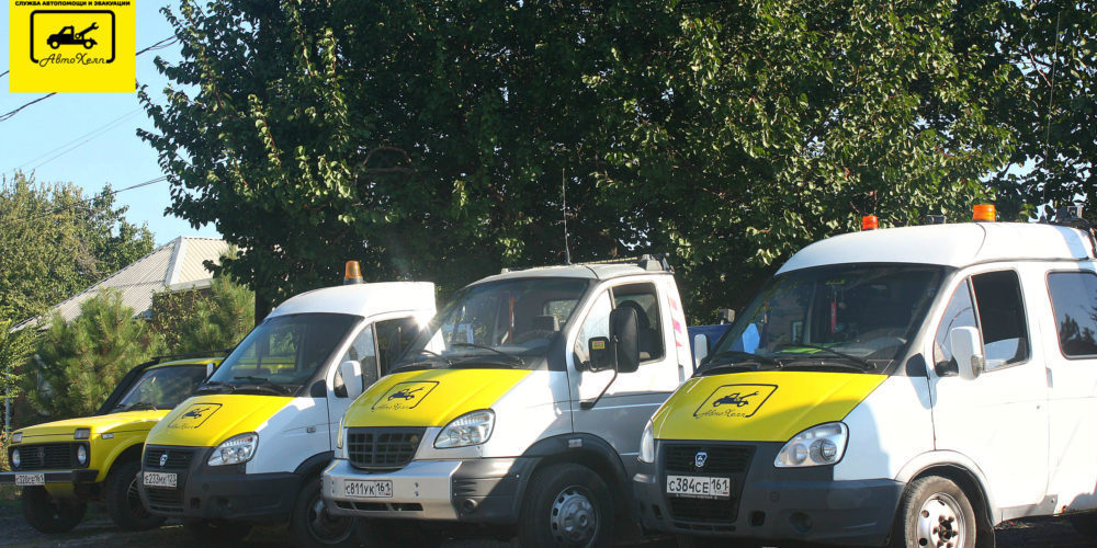 Служба эвакуации в Таганроге