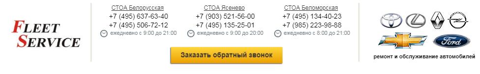 Техническое обслуживание автомобиля в Москве