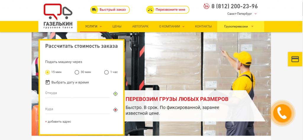 Грузоперевозки с НДС и без НДС от компании «Газелькин»