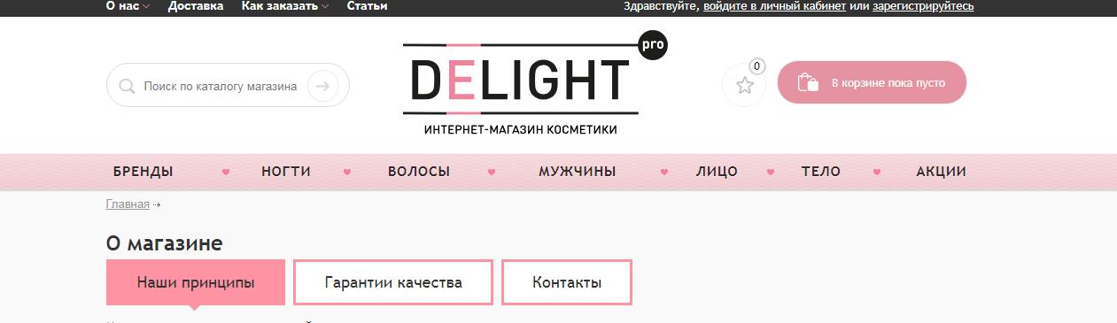 Интернет-магазин косметики DELIGHTPRO