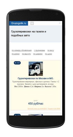 Gruzoperevozka78 — лучший современный интернет-ресурс