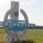 Транспортная блокада Казахстана