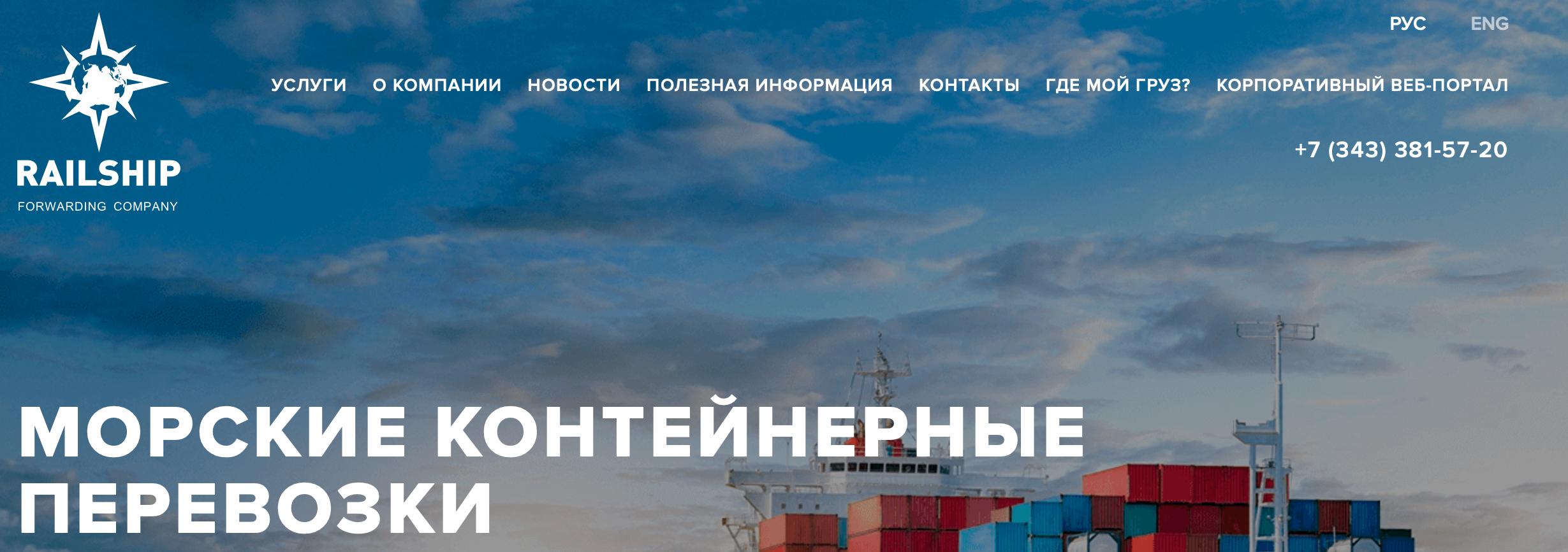 Морские контейнерные перевозки от ООО «Рейлшип сервис»
