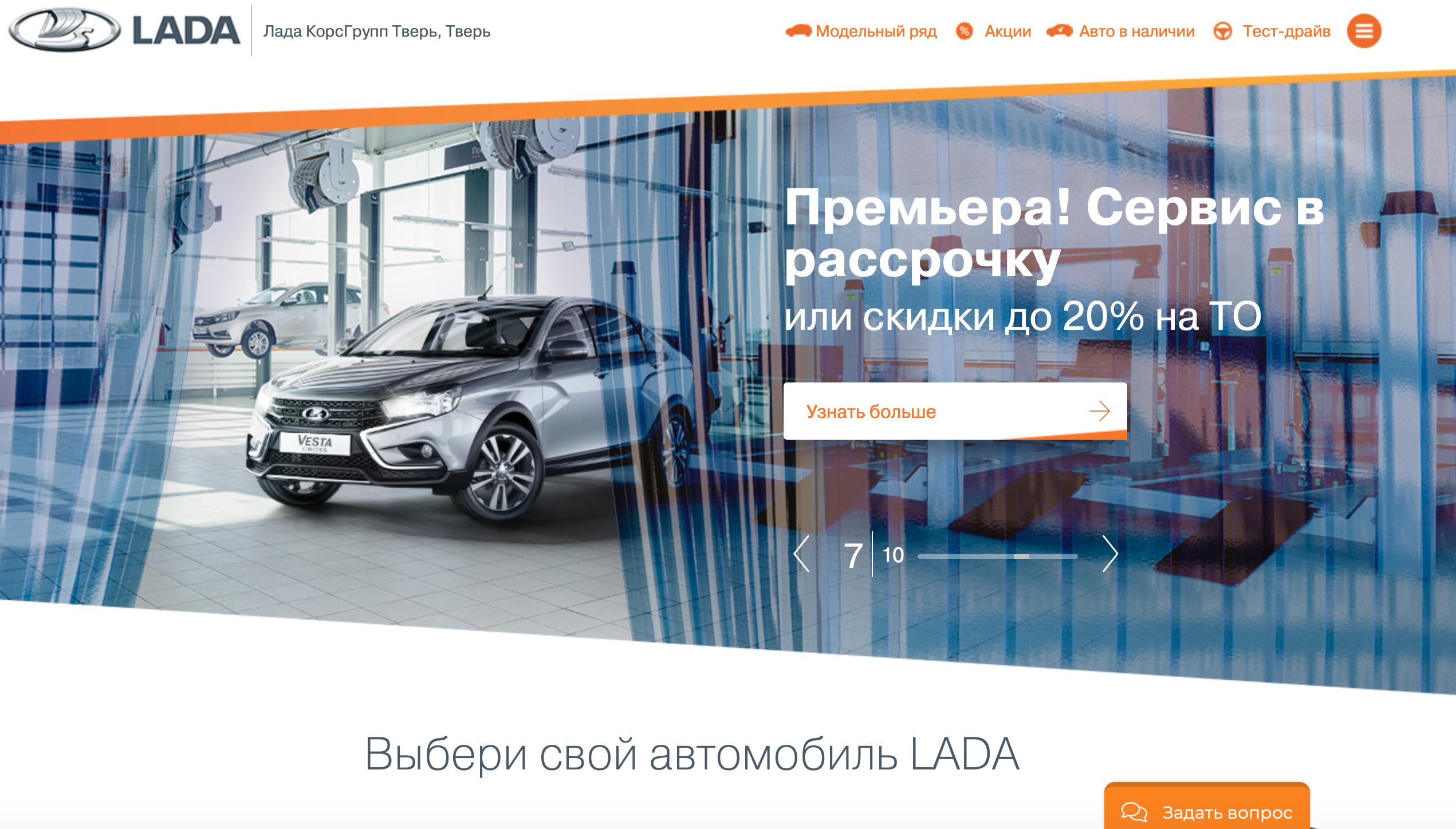 Лада КорсГрупп Тверь - официальный дилер LADA