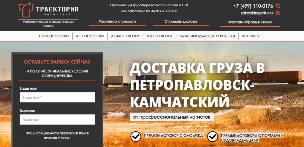 Доставка груза в Петропавловск-Камчатский
