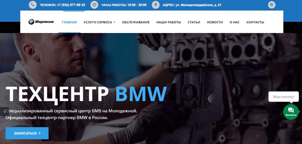 Кузовной ремонт БМВ в Москве