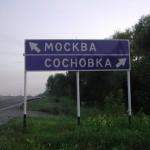 Лучшие гостиницы Москвы в различных категориях