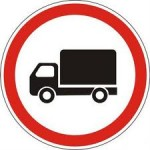 Ограничения на движение грузового автомобильного транспорта в Европе