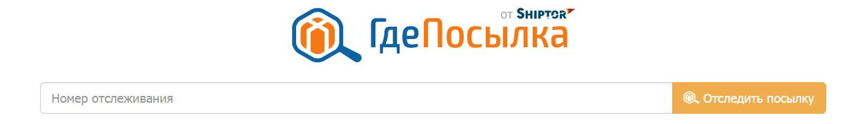 Отследить посылку можно автоматически на сайте или в приложении