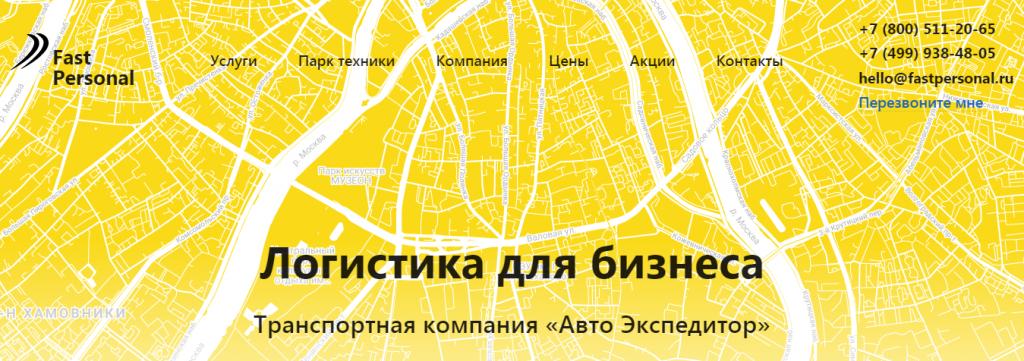 «Авто Экспедитор»: грузовые автоперевозки по Москве и области