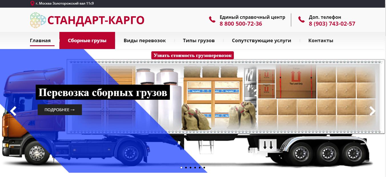 Доставка грузов из Литвы