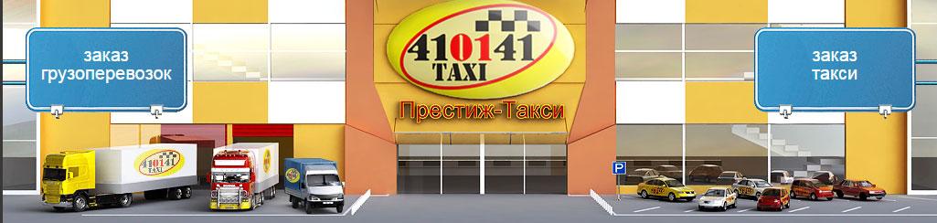 Перевозки с компанией «Престиж Такси»