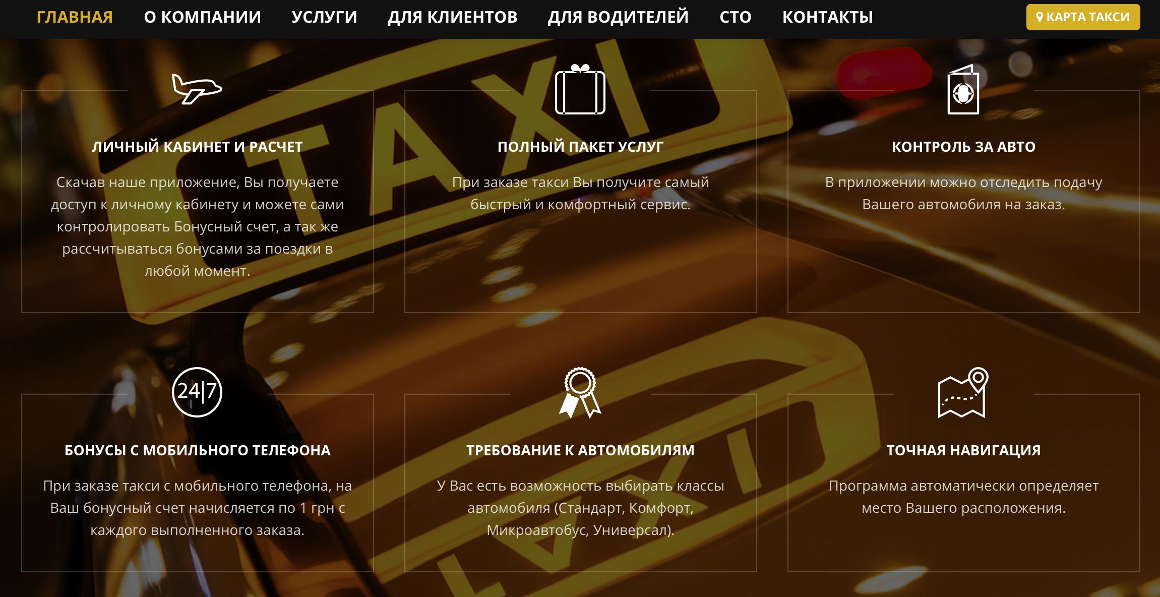 Профессиональное Эконом такси: быстро, качественно, недорого