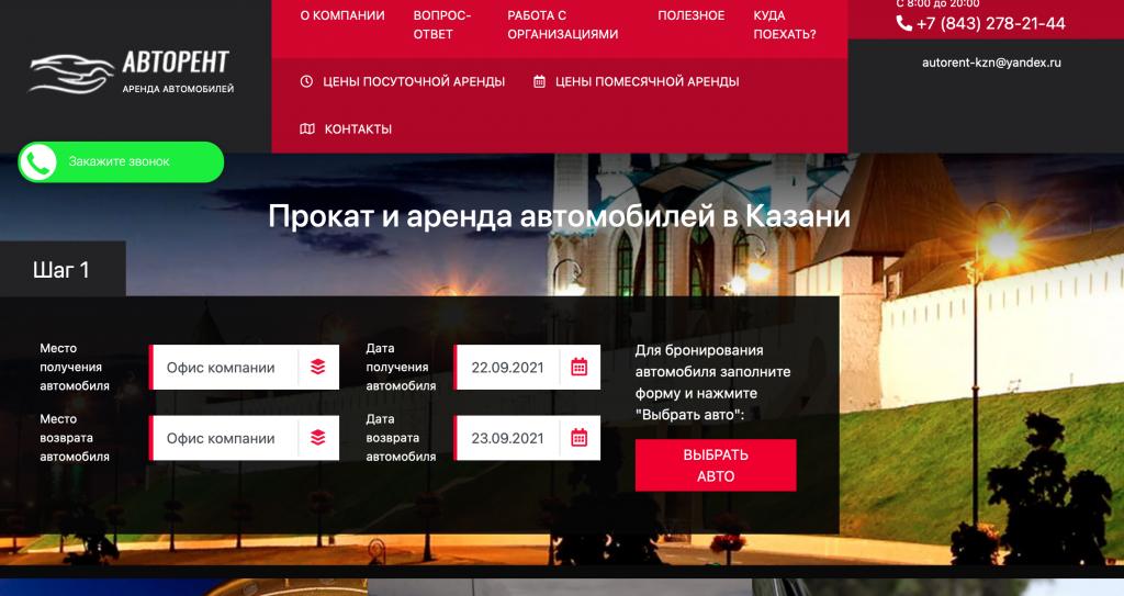 Авторент: аренда авто в Казани