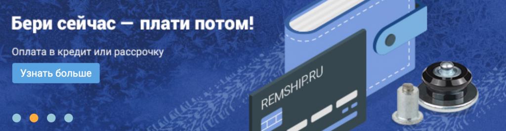 Ремонтные шипы в Москве