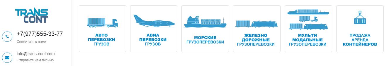 Международные грузоперевозки с ТРАНС-КОНТ