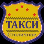 Такси Столичное