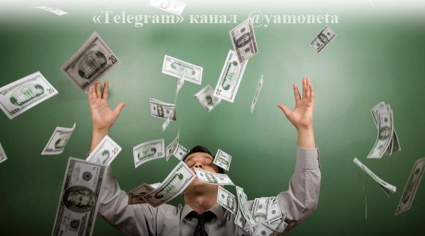«Telegram» канал  @yamoneta – гарантия вашего успеха