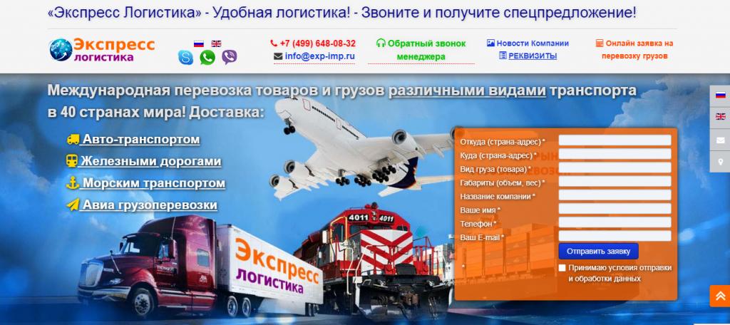 Международные грузоперевозки с ТК «Экспресс Логистика»