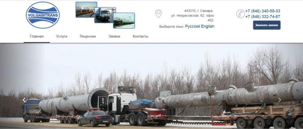 Транспортно-экспедиторское обслуживание с «Волгаинтранс»