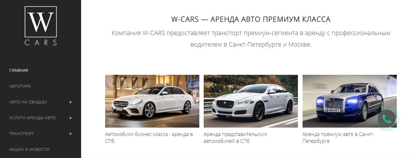 Аренда автомобиля в Санкт Петербурге